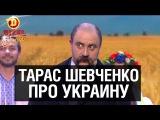 Тарас Шевченко о нынешней Украине Дизель Шоу 2015 ЛУЧШЕЕ ЮМОР ICTV