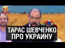 Тарас Шевченко про нинішню Україну - Дизель Шоу