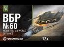 Моменты из World of Tanks. ВБР: No Comments №60 [WoT]