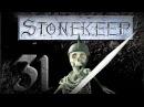 Олдскулим в Stonekeep Серия №31 Человек гном фея и гоблин