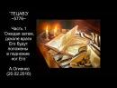 `ТЕЦАВЭ` 5776 ч.1 «Ожидая затем, доколе враги Его будут положены в подножие ног Его» А.Огиенко