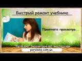 Ремонт книги/Быстрый ремонт учебника по русскому языку.