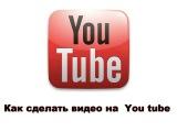 Как сделать видео на Ютубе.  Монтаж видео онлайн.