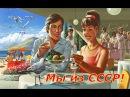 Наш отдых документальный фильм ☭ Социалистическая система оздоровления трудящихся СССР ☆ Курорт