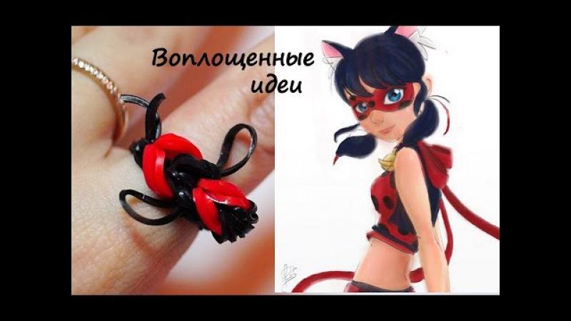 Кольцо из резинок ЛедиБаг и Кот Нуар/Супер Кот/Ring Rainbow Loom/Ladybug and Chat Noir Cat