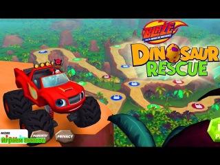 Вспыш и чудо машинки Спасают Динозавров Игра как Мультик Blaze and the Monster Machines Dinosaur Res