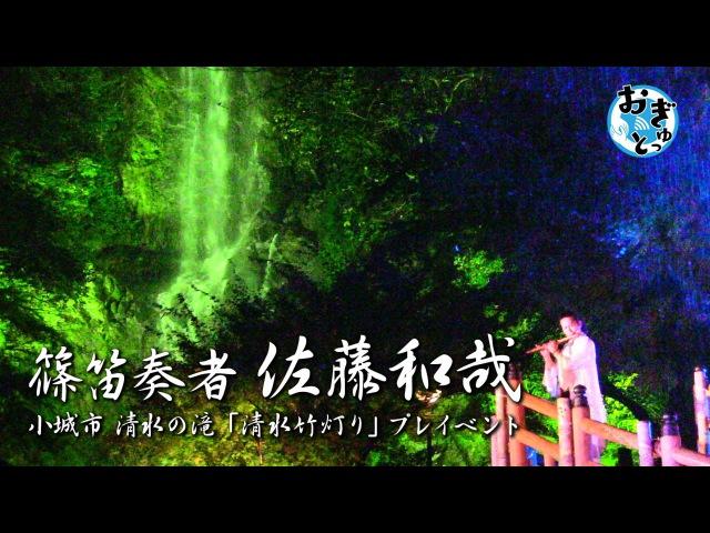 篠笛奏者 佐藤和哉 小城市清水の滝「清水竹灯り」プレイベント