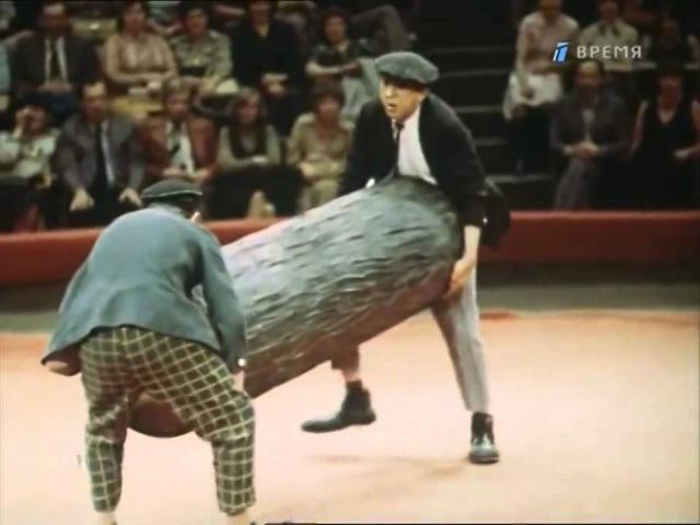 Реприза Бревно Никулин и Шуйдин 1978