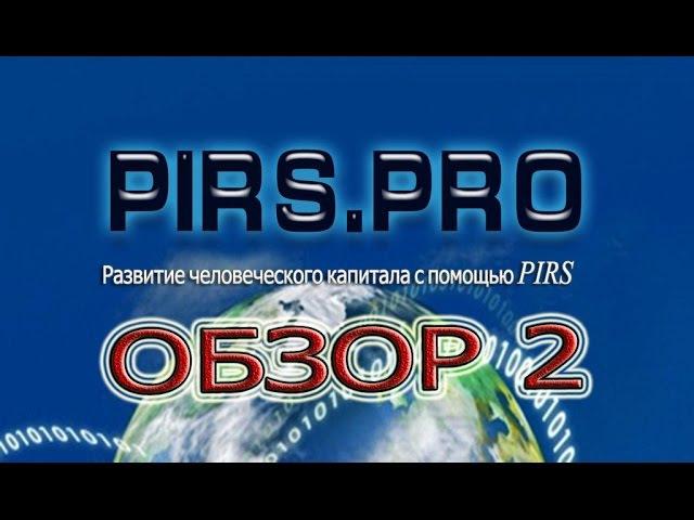 PIRS.PRO – В этом проекте, СКАМА, не может быть Подробный Обзор. Правда о проекте.
