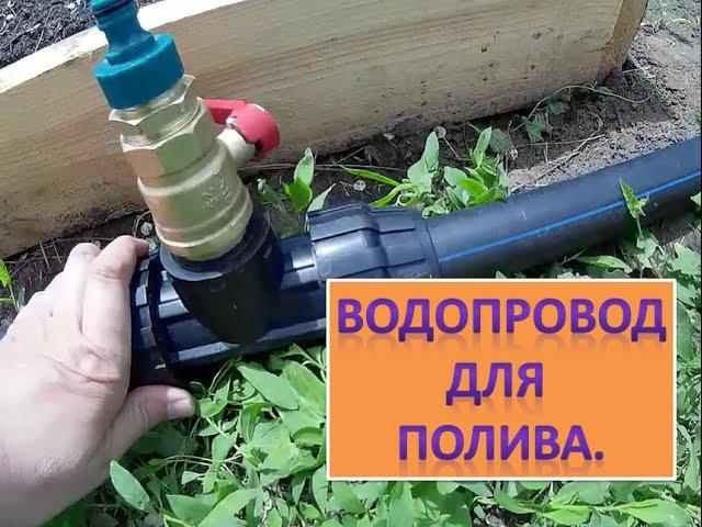 Водопровод для полива на дачном участке