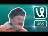 Лучшие ролики недели 65 Идеальное преступление!