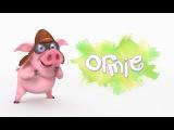 Свинка Орми и банка с печеньем