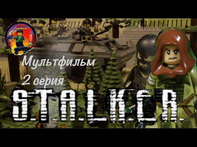 Сталкер 2 серия лего мультфильм S T A L K E R 2 lego stopmotion film
