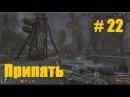Прохождение СТАЛКЕР Тень Чернобыля - Часть 22 Припять