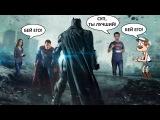 Бэтмен против Супермена - Обзор за 100 секунд