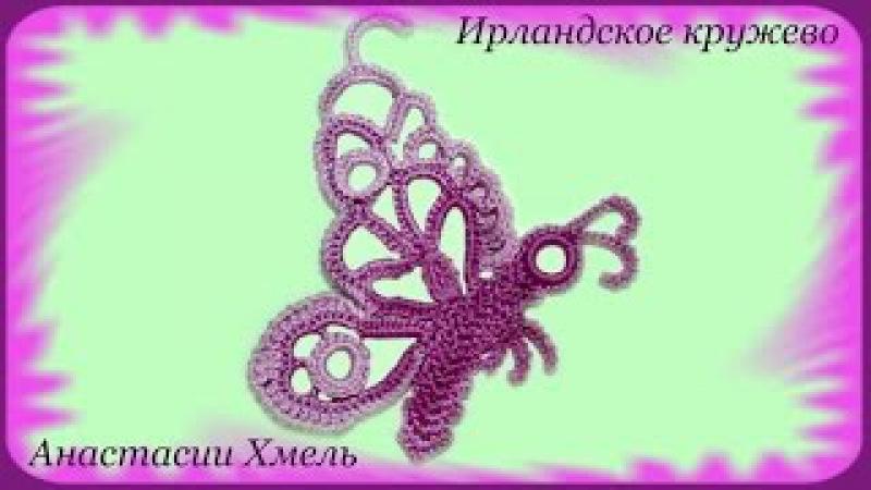 Ажурная бабочка вязанная крючком. Мастер-класс. Ирландское кружево.