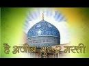 Sufi Qawwali - HAI AJEEB SUROOR MASTI NA KHUDI NA BEKHUDI HAI