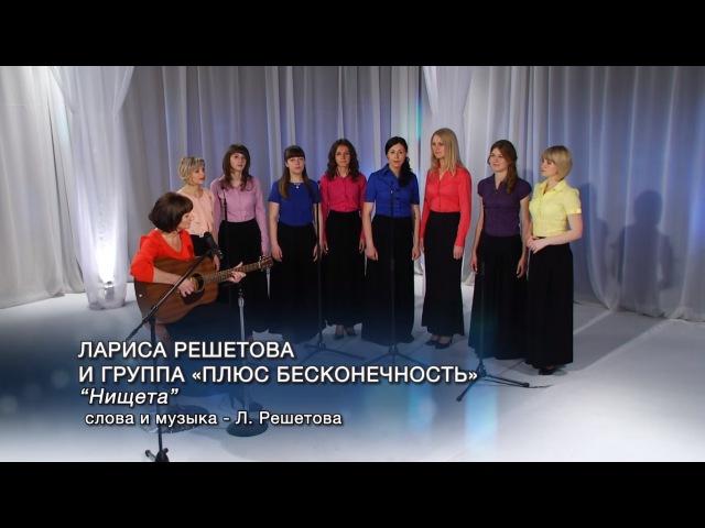 Лариса Решетова и группа «Плюс бесконечность» - Нищета