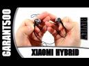 Xiaomi Hybrid Earphones Mi Quantie Обзор отличных наушников!