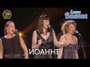 Елена Ваенга - Иоанне - концерт Желаю солнца HD