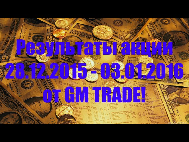 Результаты акции 28.12.2015 - 03.01.2016 от GM TRADE! AA Archeage