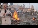 Varanasi Cremation Meditation on death