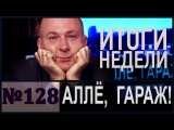 АЛЛЁ, ГАРАЖ! Итоги недели - Кривой Рог, Томенко, Яценюк, Демчишин