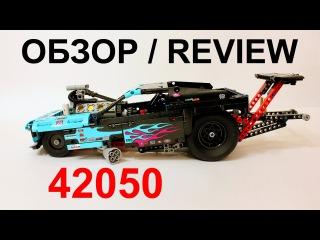 Лего Техник 42050 Драгстер – Обзор / Lego Technic 42050 Drag Racer - Review