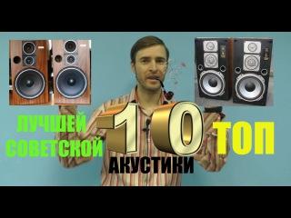 ТОП 10 лучшей советской акустики - по версии Звукомания