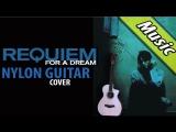 Requem for dream Guitar cover / Реквием по мечте гитара