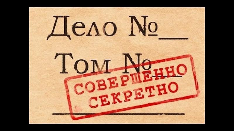 ТОП 10 СЕКРЕТОВ СССР