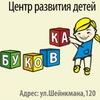 """Центр развития детей """"Буковка"""""""
