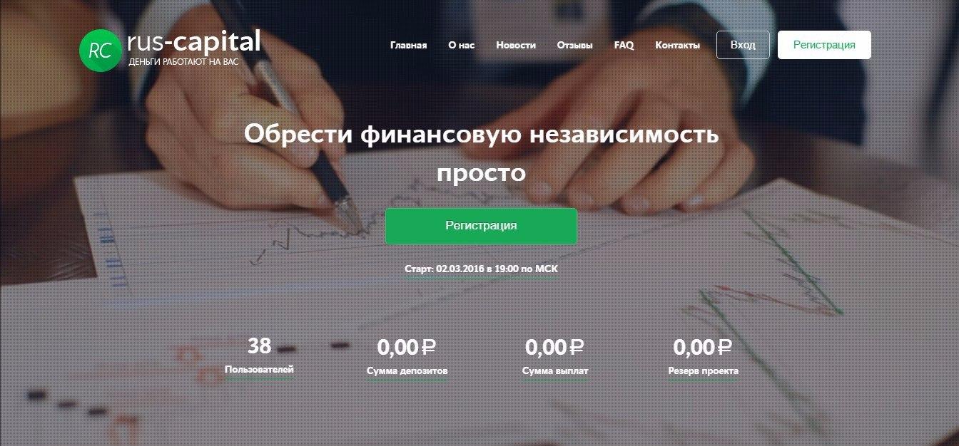 Rus Capital