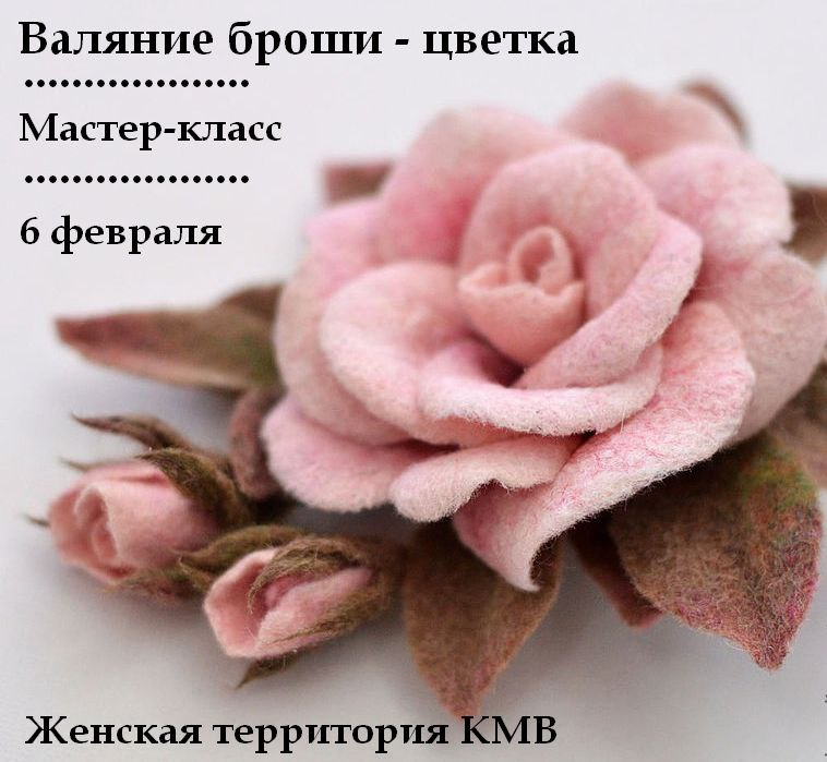 "Афиша Пятигорск Мастер-класс ""Валяние броши - цветка"""