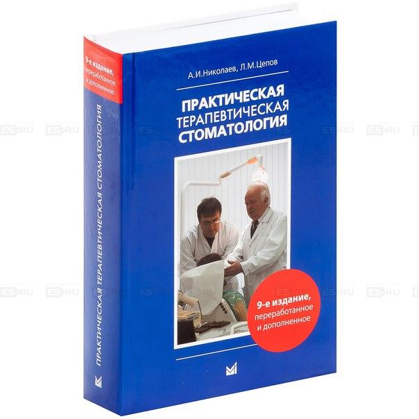 Николаев цепов терапевтическая стоматология скачать pdf