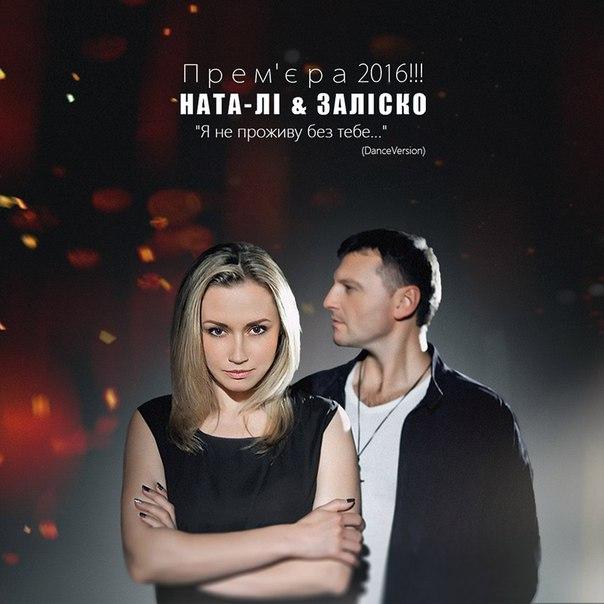 Ната-Лі & Заліско - Я Не Проживу Без Тебе (2016)