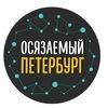 Экскурсии с незрячим гидом - Осязаемый Петербург