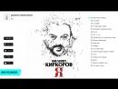 Филипп Киркоров - альбом (концерт) Я 2016 .г.