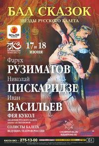 Балет-феерия БАЛ СКАЗОК I 17,18 июня I БКЗ