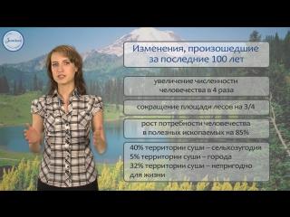 28. Биология 6 Охраняемые растения России и красная книга