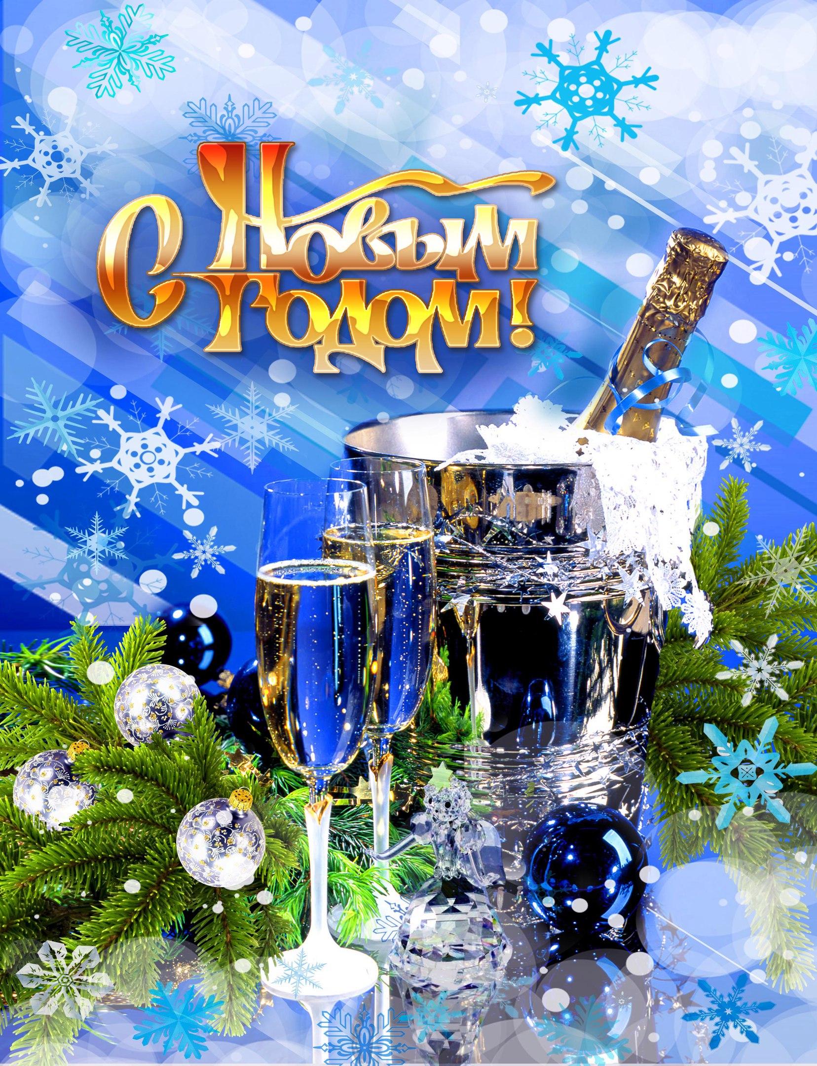 Днем рождения, новогодние открытки музыкальные для друзей