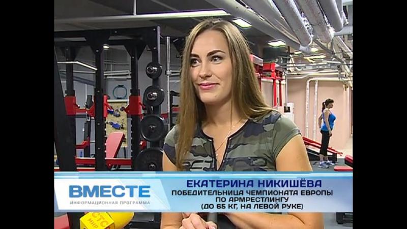 Екатерина Никишева. Цитадель силы. Вместе