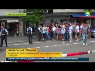 Число раненых при нападении беженца с мачете в ФРГ возросло до пяти