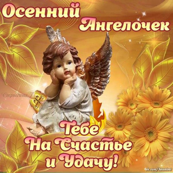 Осенний Ангелочек тебе на счастье и удачу!