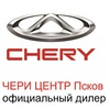 CHERY Псков