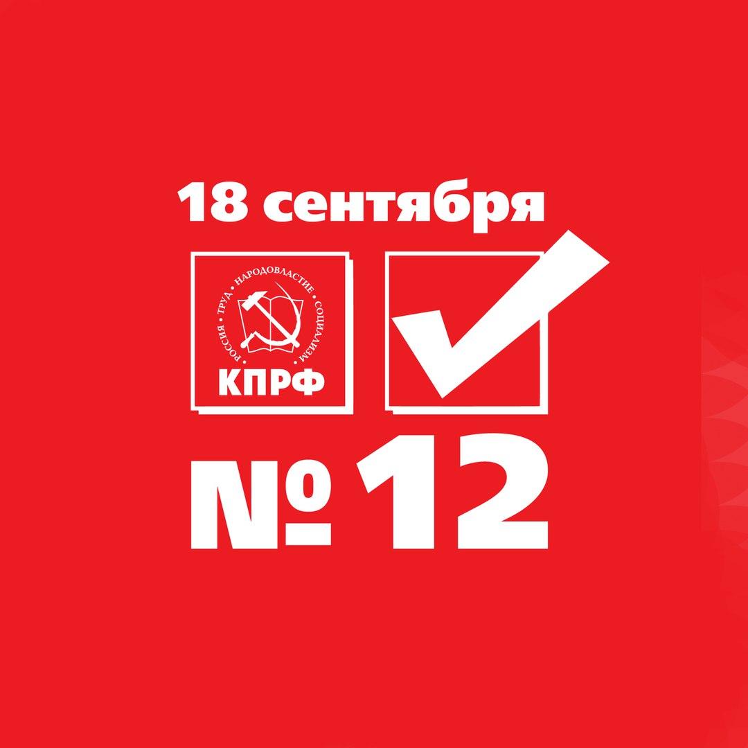 Обращение Центрального Штаба КПРФ по выборам