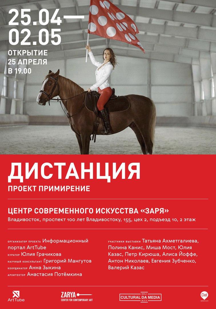 Афиша Владивосток ПРОЕКТ «ПРИМИРЕНИЕ» / ВЫСТАВКА «ДИСТАНЦИЯ»