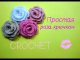 Цветы крючком для начинающих.Простая роза  крючком.Crochet flowers