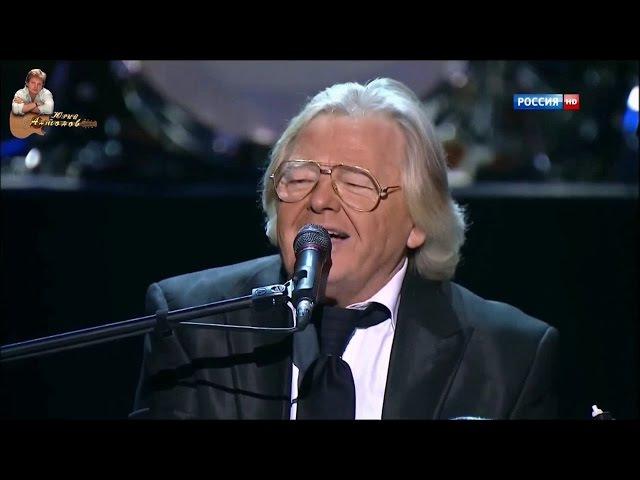 Юрий Антонов - Поверь в мечту. FullHD. 2013