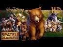 Братец Медвежонок 2003-ДИСНЕЙ-Дублированный Трейлер HD